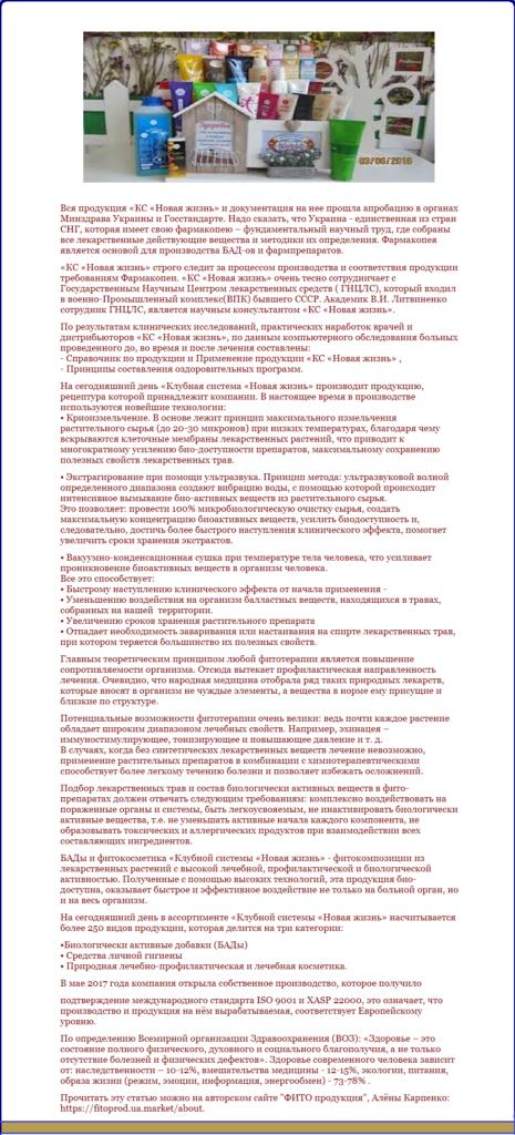 """Эксклюзивная информация о компании """"Новая жизнь"""""""