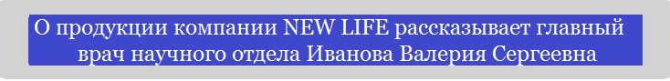 О продукции компании New Life